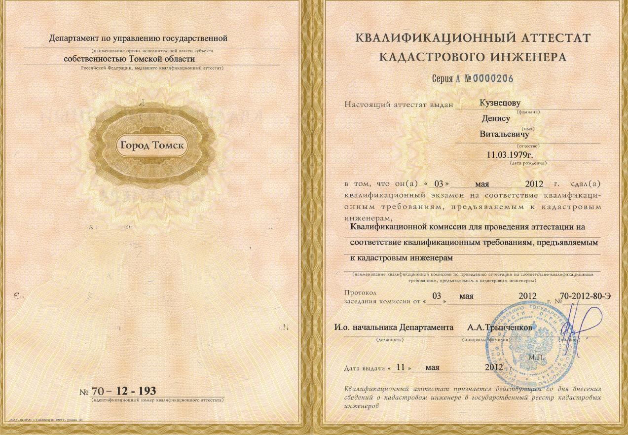 О компании Компания Сибирский Кадастр  Квалификационный аттестат кадастрового инженера